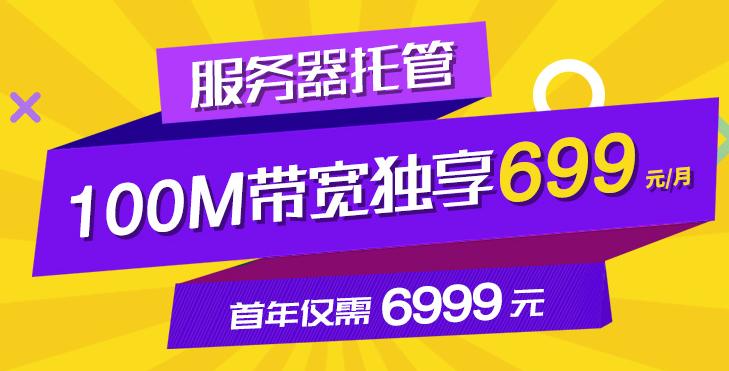国内大带宽服务器租用价格巨优惠 100m带宽服务器多少钱?低至699